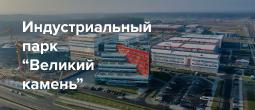 Индустриальный парк «Великий камень»