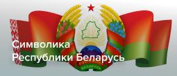 Государственная символика Республики Беларусь